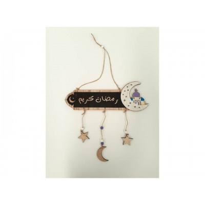 Hanging - Ramadan Sign - Rustic writing